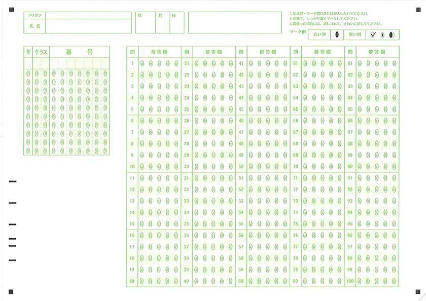 模擬試験 回答用紙