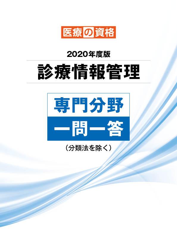 2020年度版 診療情報管理 専門分野 一問一答(分類法を除く)