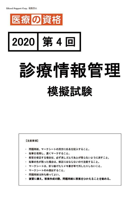2020年度版 診療情報管理 第4回 模擬試験