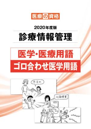 2020年度版 診療情報管理 医療・医学用語 ゴロ合わせ医学用語