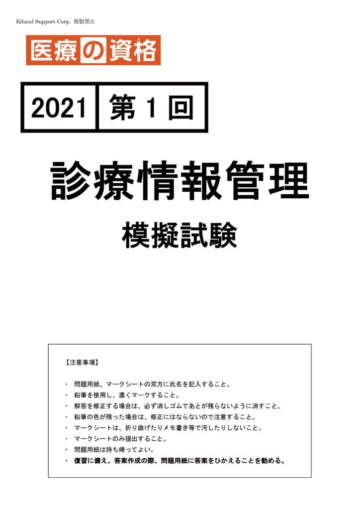2021年度版 診療情報管理 第1回 模擬試験