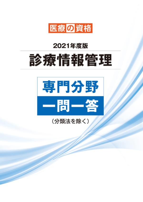 2021年度版 診療情報管理 専門分野 一問一答(分類法を除く)