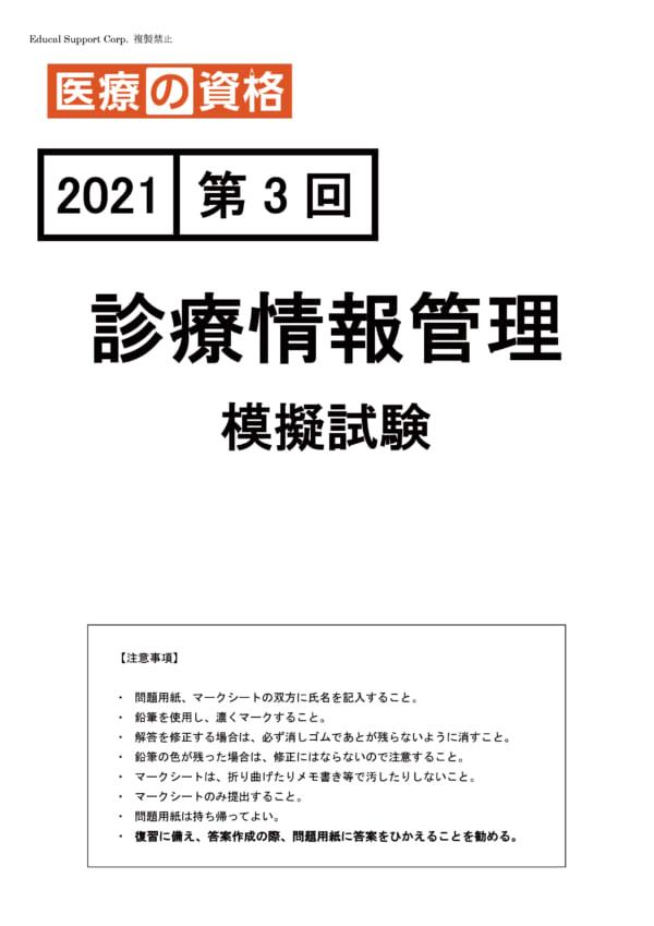 2021年度版 診療情報管理 第3回 模擬試験