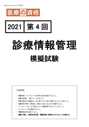 2021年度版 診療情報管理 第4回 模擬試験
