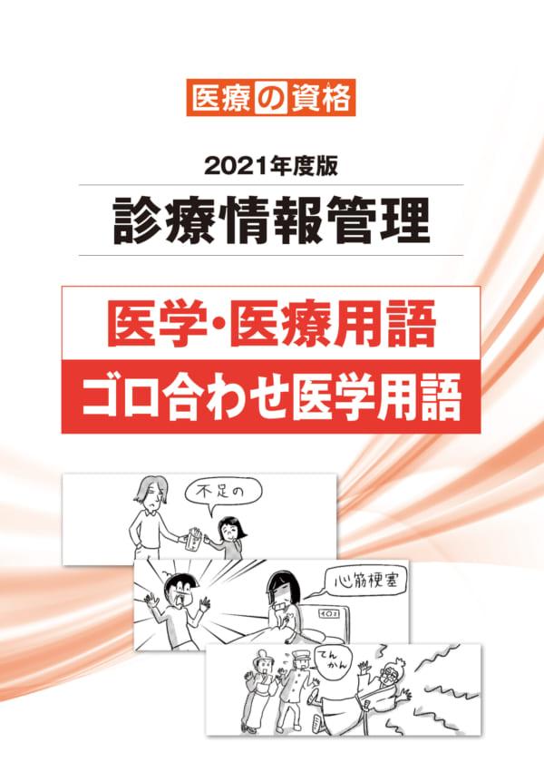 2021年度版 診療情報管理 医療・医学用語 ゴロ合わせ医学用語