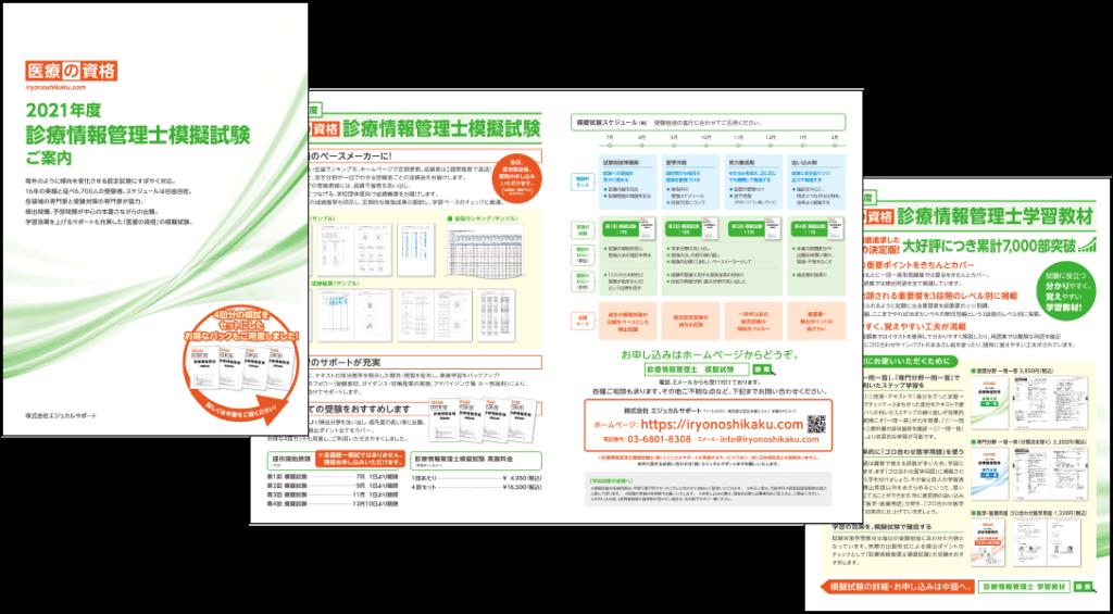 医療の資格 2021年度 診療情報管理士 模擬試験&学習教材 パンフレット