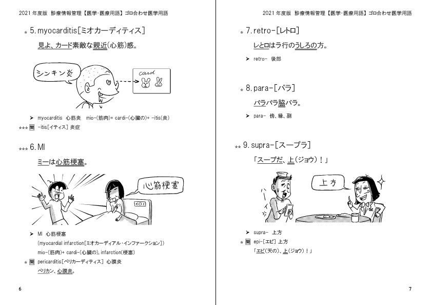 ゴロ合わせ医学用語